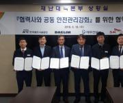 철도공단-주요 건설사 '철도건설현장 안전관리 강화' 협약