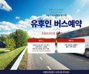 호텔온센닷컴, 일본 후쿠오카~유후인 간 '버스 예약' 서비스