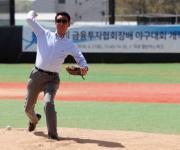 제6회 금투협회장배 야구대회…4개월 대장정 시작