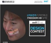 디오에프연구소, 페이스스캐너 SNAP 출시기념 '디자인 컨테스트'