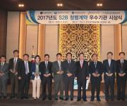 한국교직원공제회, 전자조달시스템 청렴계약 우수기관 시상식