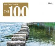 [게시판] NH투자증권 100세시대연구소 'THE 100' 42호 발간