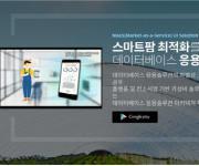 마스팜, 스마트팜 데이터베이스 서비스 '마스 UI 솔루션' 출시