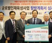 대전상의 회원 9개사, 글로벌 인재 육성 후원금 전달