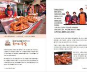 관광공사, 청주 '육거리종합시장·성안길상점가 가이드북' 제작