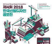 한국신발디자인 공모전 3개 부문서 내달 열려