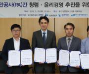 4개 항만공사, 울산서 청렴·윤리경영 MOU 체결