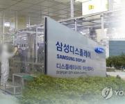 삼성디스플레이 작업환경보고서 국가핵심기술 여부 오늘 판정(종합)