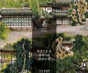 아모레퍼시픽재단, '아시아의 美 연구사업' 모집