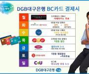 대구은행 BC카드 요일별 할인…DIMF 티켓도 할인