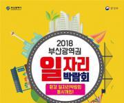 22일 부산광역권 일자리박람회…175개 기업·기관 참가