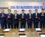 동남권 상공회의소 남북경협 공동참여 방안 모색