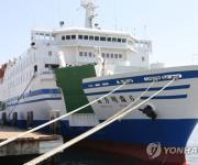 인천∼단둥 한중카페리 취항 20주년…200만명 날랐다