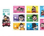 이것 하나면 대구·경북 관광지 싼값 이용…선비투어카드 출시