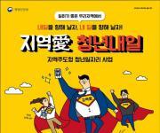 서울시, 자치구 8곳과 청년 지역일자리 266개 제공한다