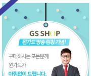 [게시판] 스마트방범안전창 '윈가드 3' 출시 기념 이벤트