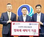 '소방관 파이팅'…LG전자, 소방서에 방화복 세탁기 기증