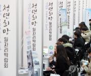 부산경제진흥원 지역인재 체험형 인턴 모집