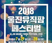 인기가수 총출동…울진서 27~28일 뮤직팜 페스티벌