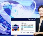신한은행, 빅데이터 분석플랫폼 개설…창업·연구자에 제공
