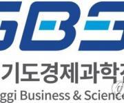 경기도, 이공계 전문기술인력 연수 협약기업 모집
