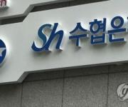 수협은행, 하반기 정기인사…업무역량 기준으로 60명 승진