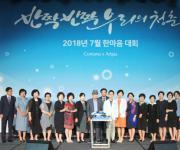코리아나 화장품, 직판 창설 28주년 기념행사 개최