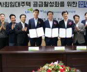 LH·주택도시보증공사, 수원 조원에 '사회임대주택' 첫 공급