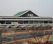 김포공항 면세점 입찰 마감…롯데·신라·신세계·두산 '4파전'(종합)