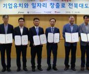 3개 외국인 투자기업 전북에 투자…280명 신규 채용