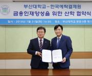 [게시판] 예탁원, 부산대와 금융인재 양성 협약