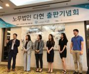 노무법인 다현, '건설업 노무관리 실무 Q&A' 출판 기념회