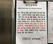 '노(NO) BMW' 본격 확산하나…주차장 지키기 나선 건물들
