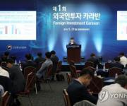 대전서 '외국인투자 카라반'…