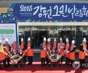 '강원도 친환경 제품 만나세요'…강원 그린박람회 개막