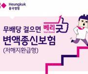 '걸을수록 보험료 할인'…건강증진형 상품 잇따라 출시(종합)
