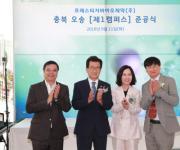 충북 경제자유구역 첫 외국투자기업 시설 준공