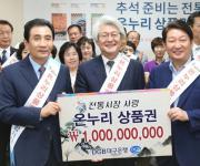 DGB금융그룹 온누리상품권 10억 구매 약정