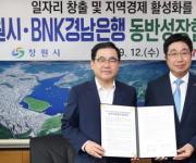 '지역경제 살린다'…경남은행-창원시, 동반성장 협력 협약