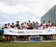 이스트진인터내셔널, '벡스 로보틱스 이공계 진로체험캠프' 개최