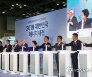 '에너지로 혁신성장'…대한민국 에너지대전 개막
