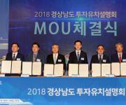 경남도, 서울서 3조원대 투자 유치…4천220명 고용 협약