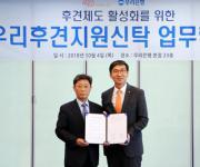 우리은행, 법무법인 광장과 후견제도 활성화 업무협약