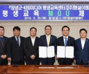 KBS미디어-창녕군 '스마트 교육' 업무 협약…