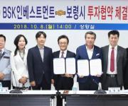 보령시-BSK인베스트먼트, 기업 투자 유치 협약