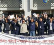 인천 시민단체, 롯데 계양산 골프장 땅 사회 환원 촉구
