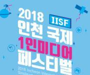 '인천 국제 1인 미디어 페스티벌' 내달 3일 송도컨벤시아서 개막