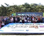 현대차, '어린이 푸른나라 그림대회' 개최