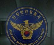허위 진료기록부로 보험금 33억 가로챈 한의사 구속