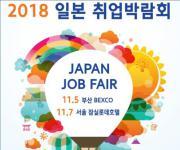 일본 취업박람회 개최…소프트뱅크·닛산 등 112개 기업 참가
